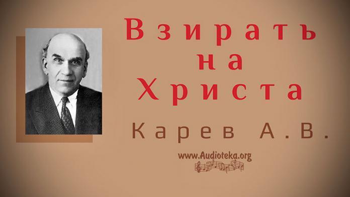 Взирать на Христа - Карев А. В.