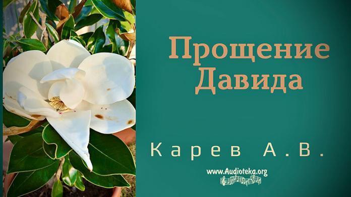 Прощение Давида – Карев А. В.