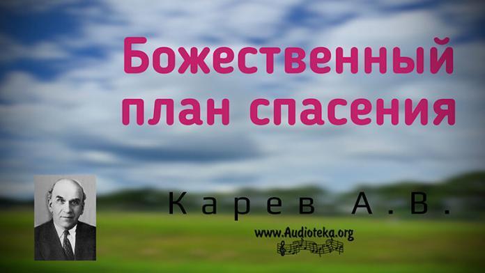 Божественный план спасения 01 - Карев А. В.