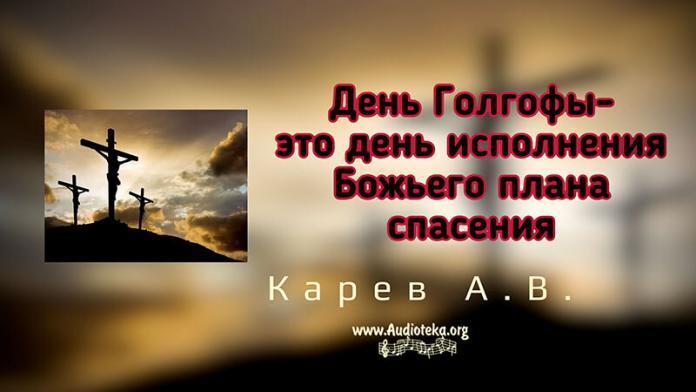 День Голгофы – это день исполнения Божьего плана спасения - Карев А. В.
