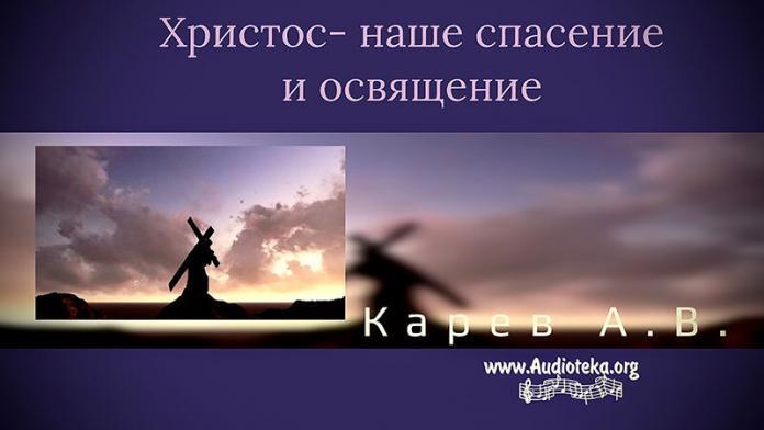 Христос- наше спасение и освящение - Карев А. В.