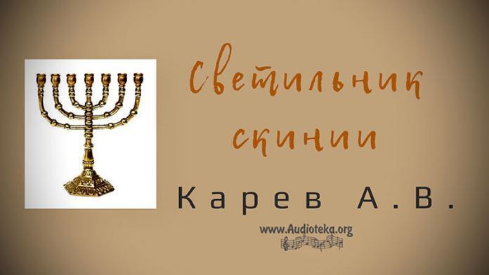 Светильник скинии - Карев А. В.
