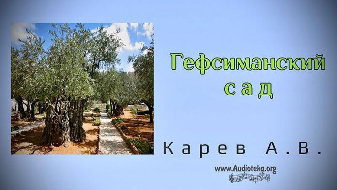 Гефсиманский сад - Карев А. В.