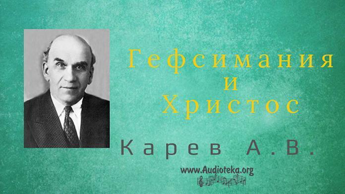 Гефсимания и Христос - Карев А. В.