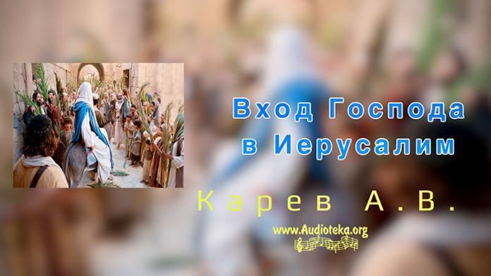 Вход Господа в Иерусалим - Карев А. В.