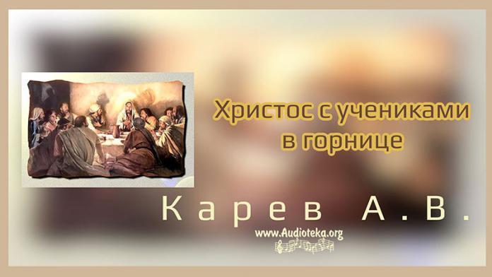 Христос с учениками в горнице - Карев А. В.