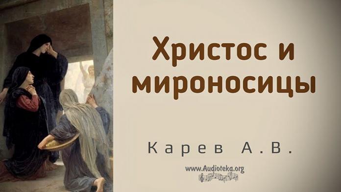 Христос и мироносицы - Карев А. В.