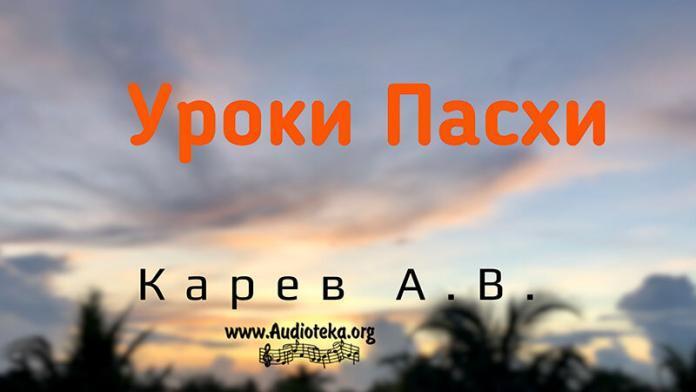 Уроки Пасхи - Карев А. В.