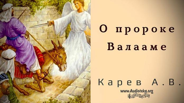 О пророке Валааме - Карев А. В.