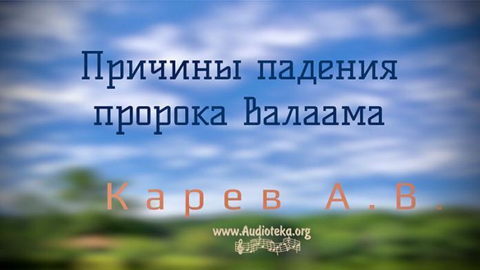 Причины падения пророка Валаама - Карев А. В.