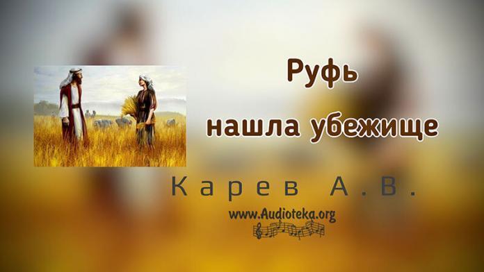 Руфь нашла убежище - Карев А. В.