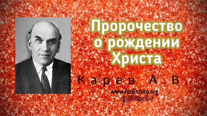 Пророчество о рождении Христа - Карев А. В.