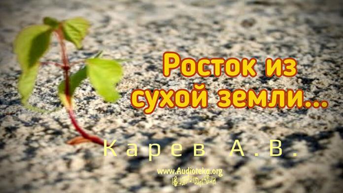Росток из сухой земли - Карев А. В.
