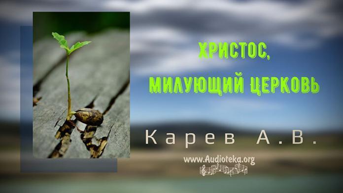 Христос, милующий Церковь - Карев А. В.
