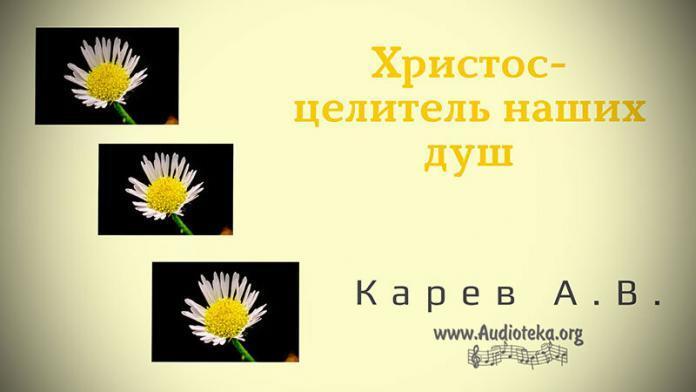 Христос – целитель наших душ - Карев А. В.