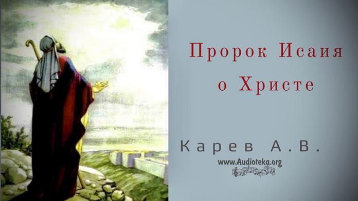 Пророк Исаия о Христе - Карев А. В.