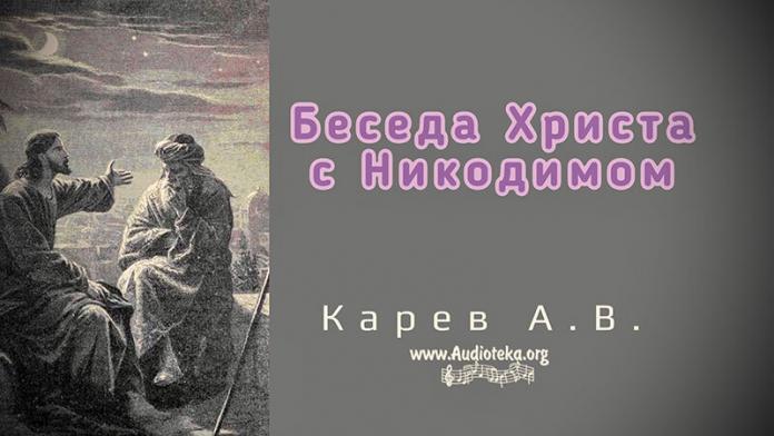 Беседа Христа с Никодимом - Карев А. В.