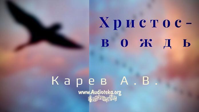 Христос – скала веков - Карев А. В.