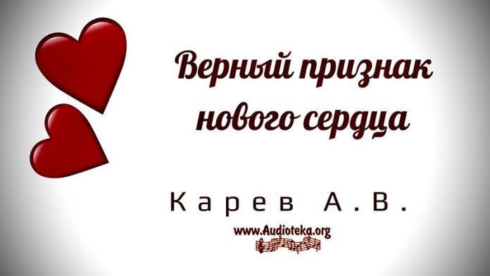 Верный признак нового сердца - Карев А. В.