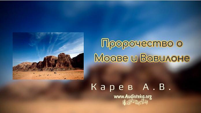 Пророчество о Моаве и Вавилоне - Карев А. В.
