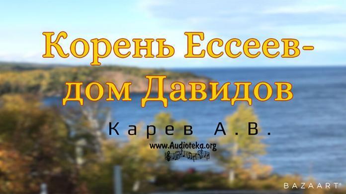 Корень Ессеев – Дом Давидов - Карев А. В.