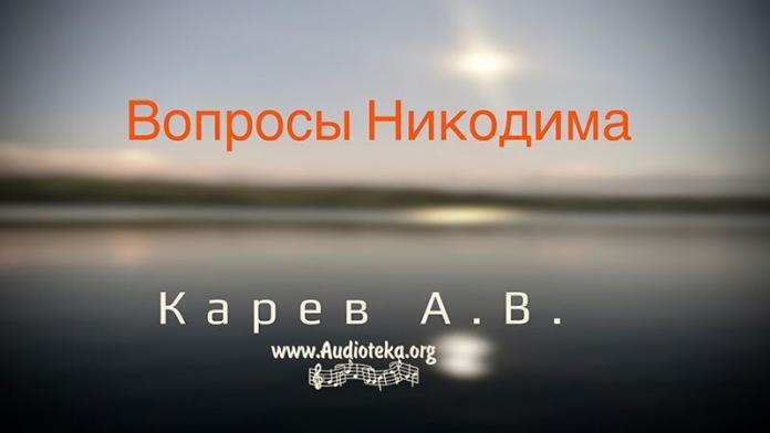 Вопросы Никодима - Карев А. В.