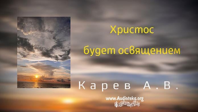 Христос будет освящением - Карев А. В.