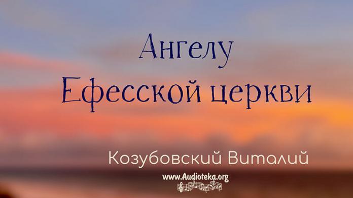 Ангелу Ефесской церкви - Виталий Козубовский
