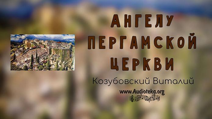 Ангелу Пергамской церкви - Виталий Козубовский