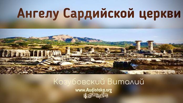 Ангелу Сардийской церкви - Виталий Козубовский