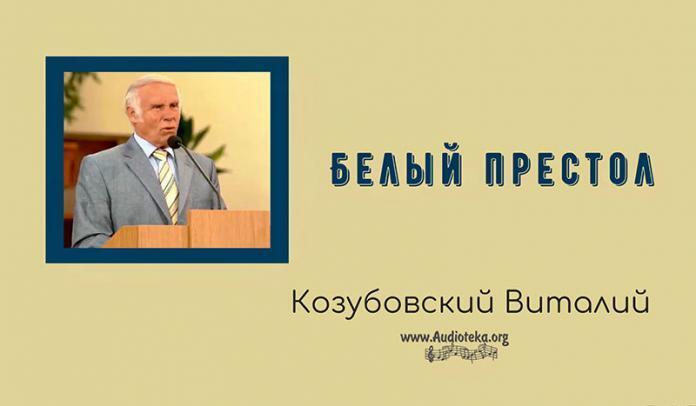 Белый престол - Виталий Козубовский