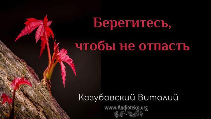 Берегитесь, чтобы не отпасть - Виталий Козубовский