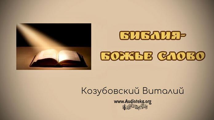 мБиблия - Божье Слово - Козубовский Виталий