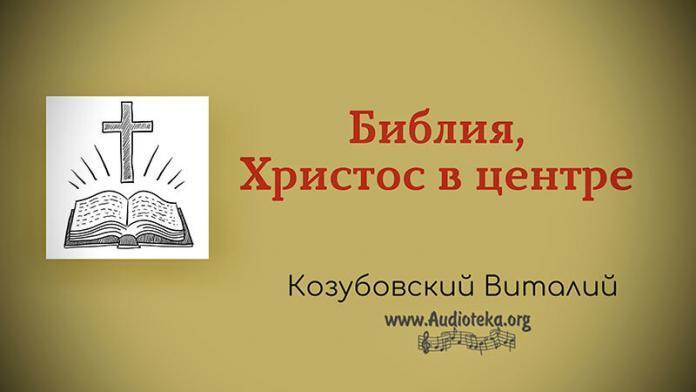 Библия, Христос в центре - Козубовский Виталий