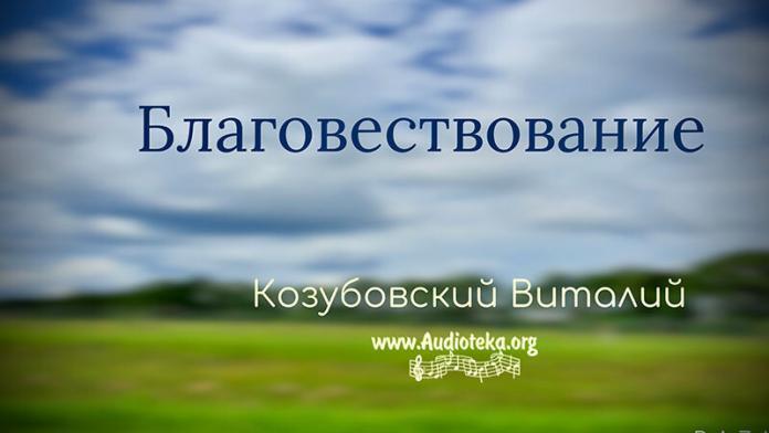 Благовествование - Козубовский Виталий