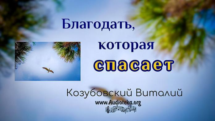 Благодать, которая спасает - Козубовский Виталий