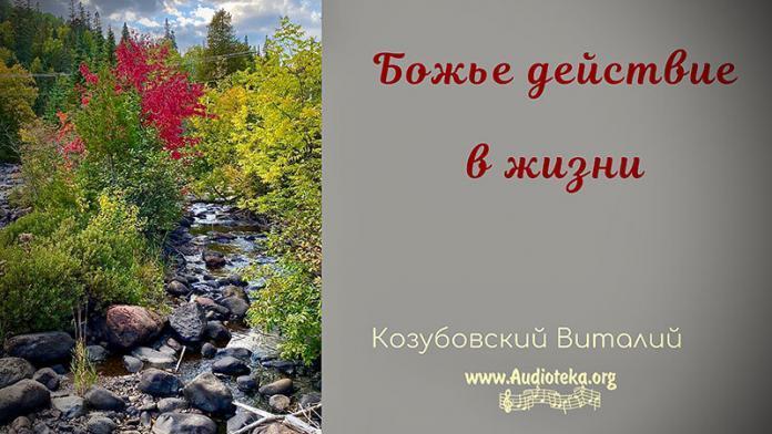 Божье действие в жизни - Виталий Козубовский