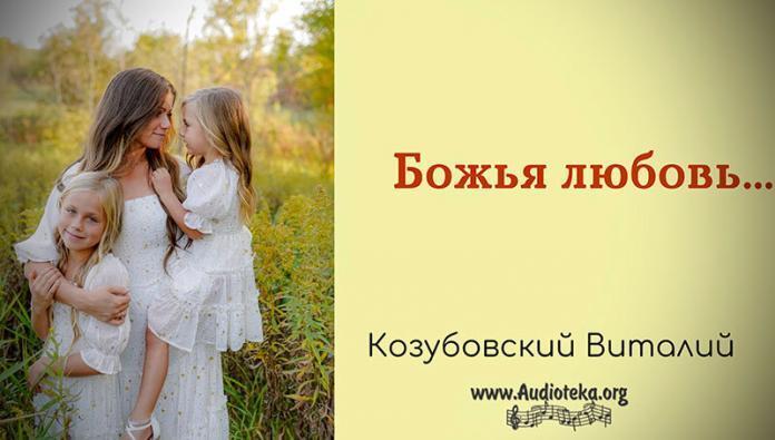 Божья любовь - Виталий Козубовский