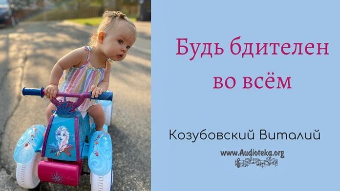 Будь бдителен во всем - Виталий Козубовский