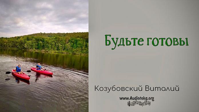 Будьте готовы - Виталий Козубовский