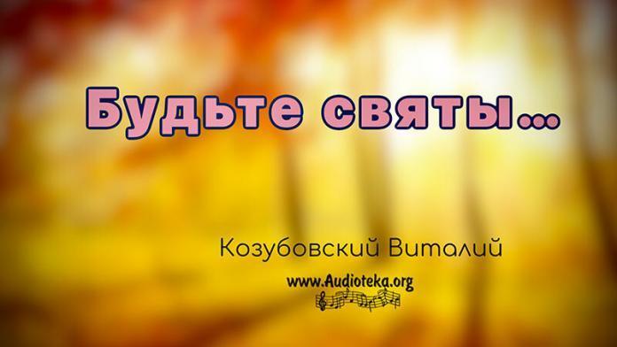 Будьте святы - Виталий Козубовский