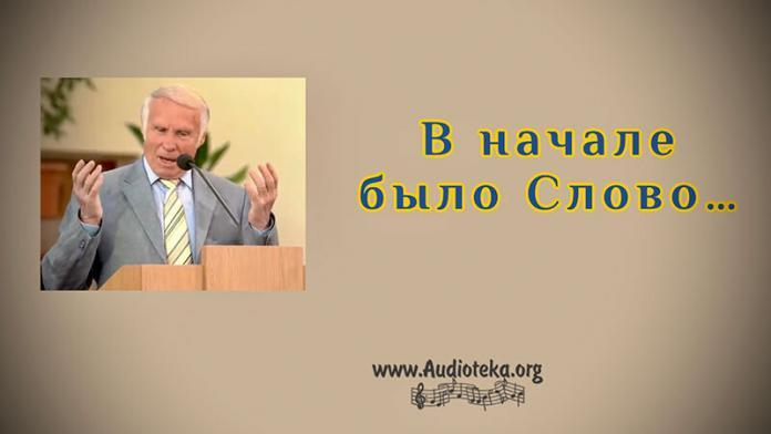 В начале было Слово - Виталий Козубовский