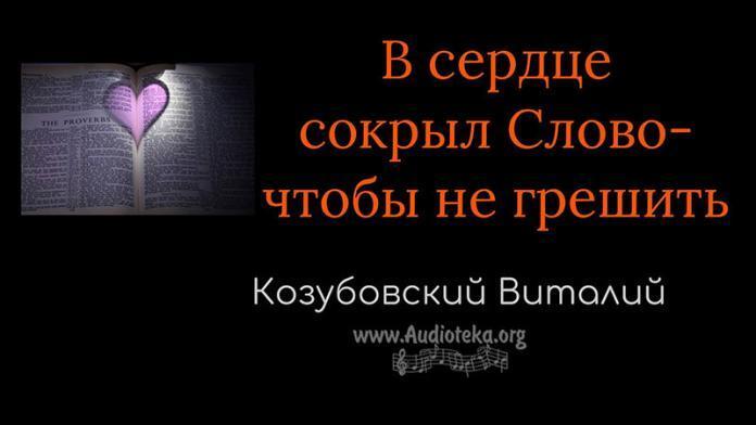 В сердце сокрыл слово, чтобы не грешить - Виталий Козубовский