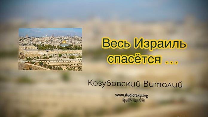 Весь Израиль спасется - Виталий Козубовский