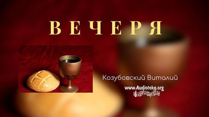 Вечеря - Виталий Козубовский