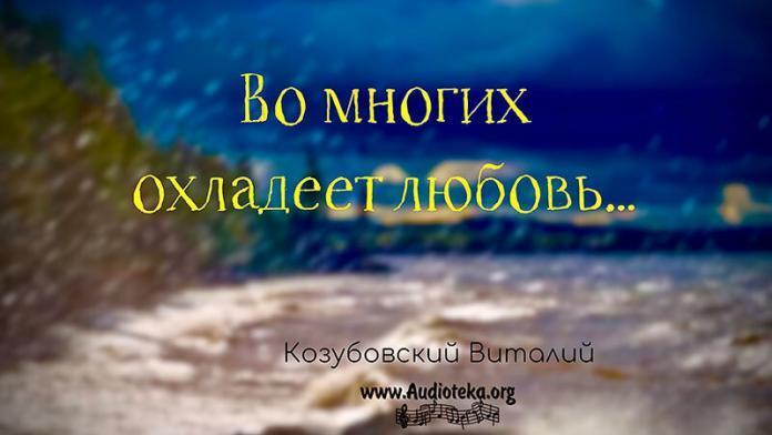 Во многих охладеет любовь - Виталий Козубовский