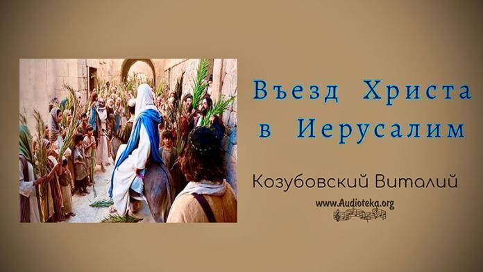 Въезд Христа в Иерусалим - Витаaлий Козубовский
