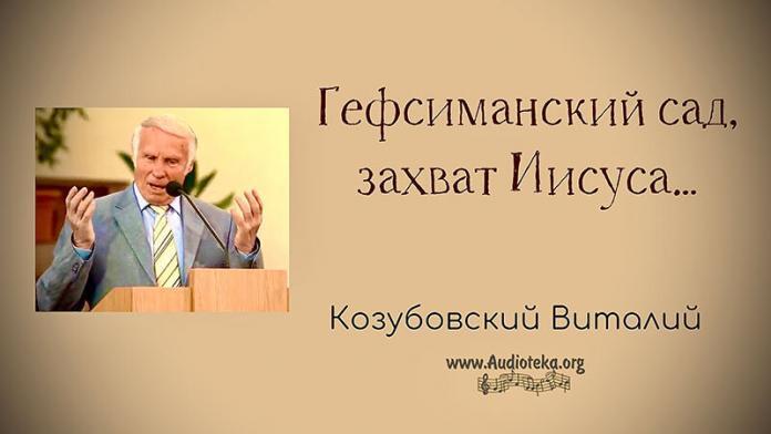 Гефсиманский сад, захват Иисуса -Виталий Козубовский