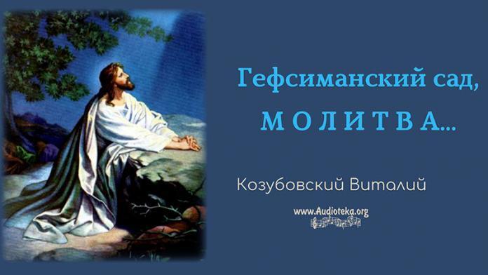 Гефсиманский сад, молитва - Виталий Козубовский