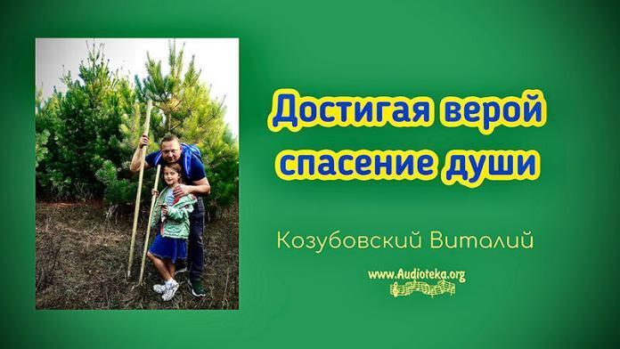 Достигая верой спасения души - Виталий Козубовский